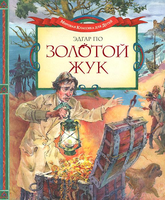 Золотой жук   По Эдгар Аллан #1