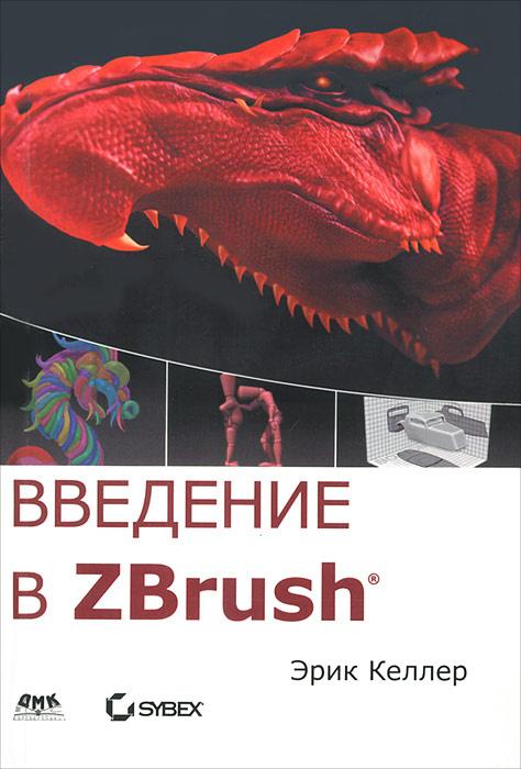 Введение в ZBrush 4 #1