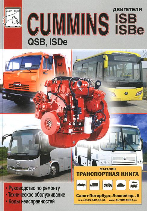 Двигатели CUMMINS ISB, ISBe, QSB, ISDe. Руководство по ремонту, техническое обслуживание, коды неисправностей #1