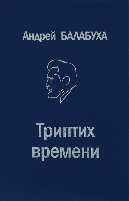 Триптих времени | Балабуха Андрей Дмитриевич #1
