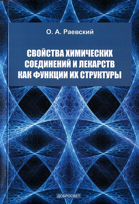 Свойства химических соединений и лекарств как функции их структуры | Раевский Олег Алексеевич  #1