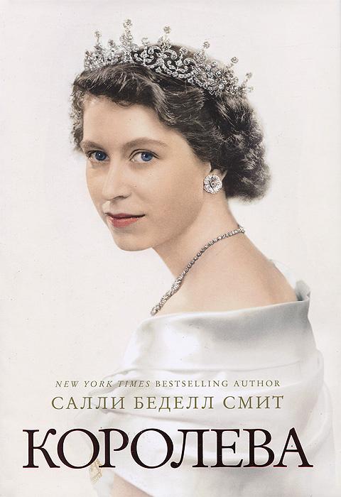 Королева | Беделл Смит Салли #1