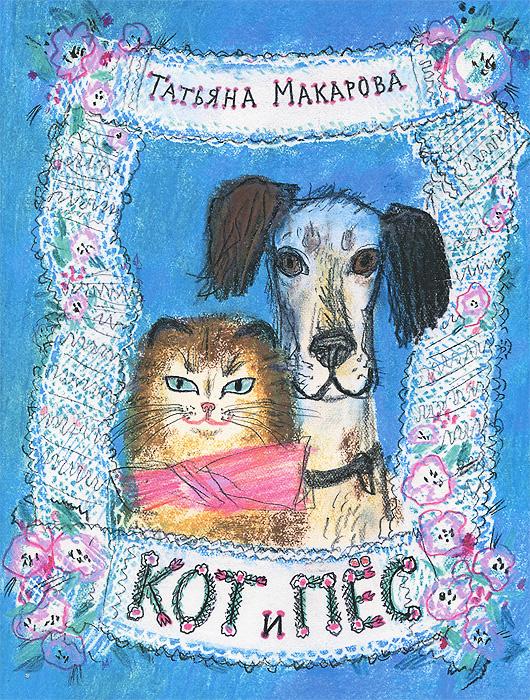 Кот и пес | Макарова Татьяна Константиновна #1
