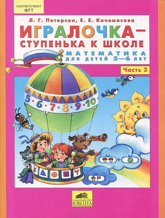 Игралочка - ступенька к школе. Математика для детей 5-6 лет. Часть 3  #1