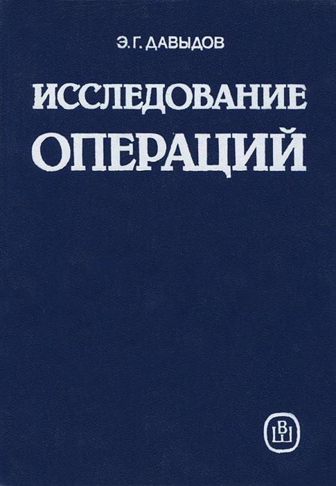 Исследование операций | Давыдов Эрик Георгиевич #1
