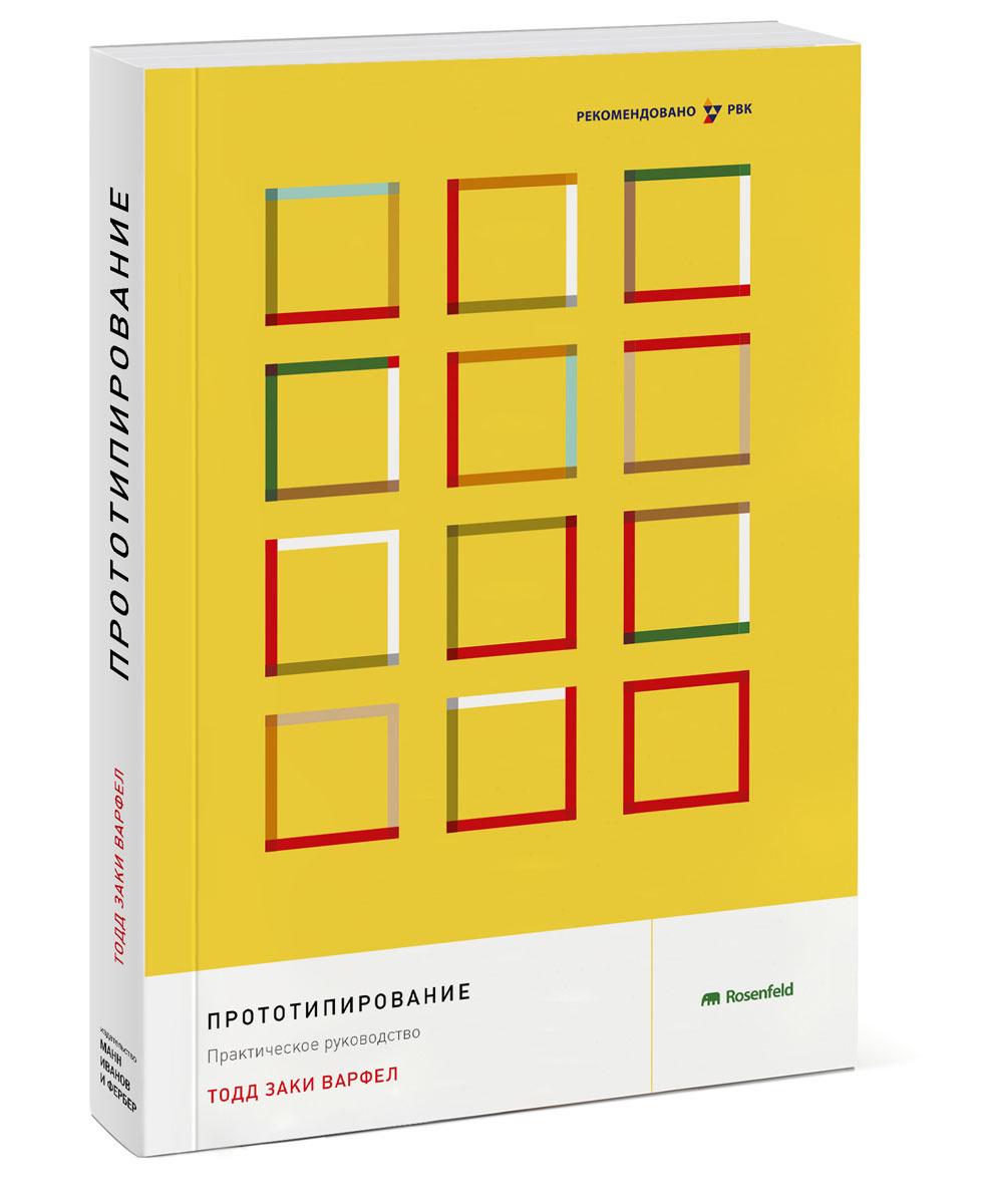 Прототипирование. Практическое руководство | Варфел Тодд Заки  #1