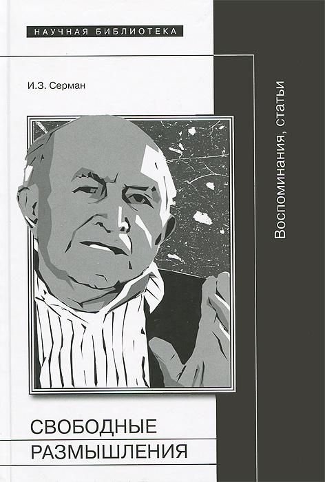 Свободные размышления | Серман Илья Захарович #1