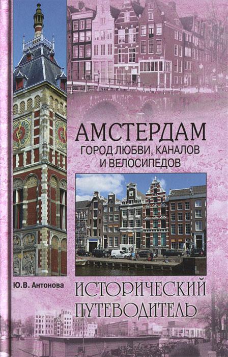 Амстердам. Город любви, каналов и велосипедов #1