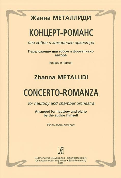 Концерт-романс для гобоя и камерного ансамбля. Переложение для гобоя и фортепиано автора. Клавир и партия #1