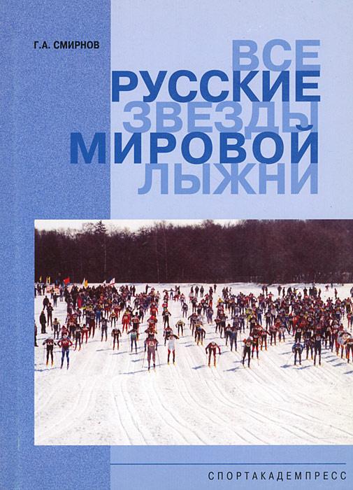 Все русские звезды мировой лыжни #1