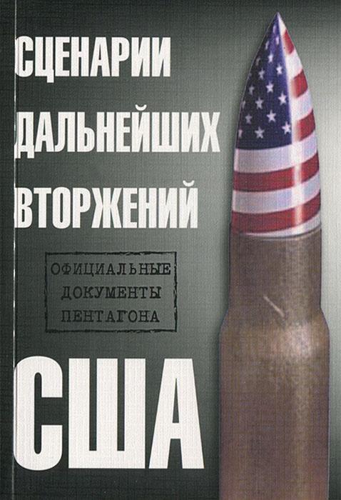 Сценарии дальнейших вторжений США. Официальные документы Пентагона  #1