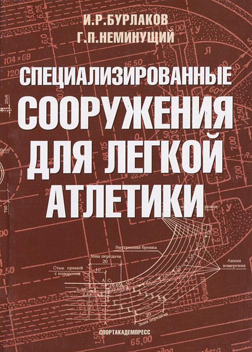 Специализированные сооружения для легкой атлетики | Бурлаков Иван Романович, Неминущий Геннадий Петрович #1