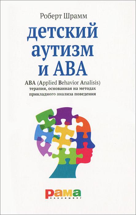 Детский аутизм и АВА. ABA (Applied Behavior Analisis). Терапия, основанная на методах прикладного анализа #1