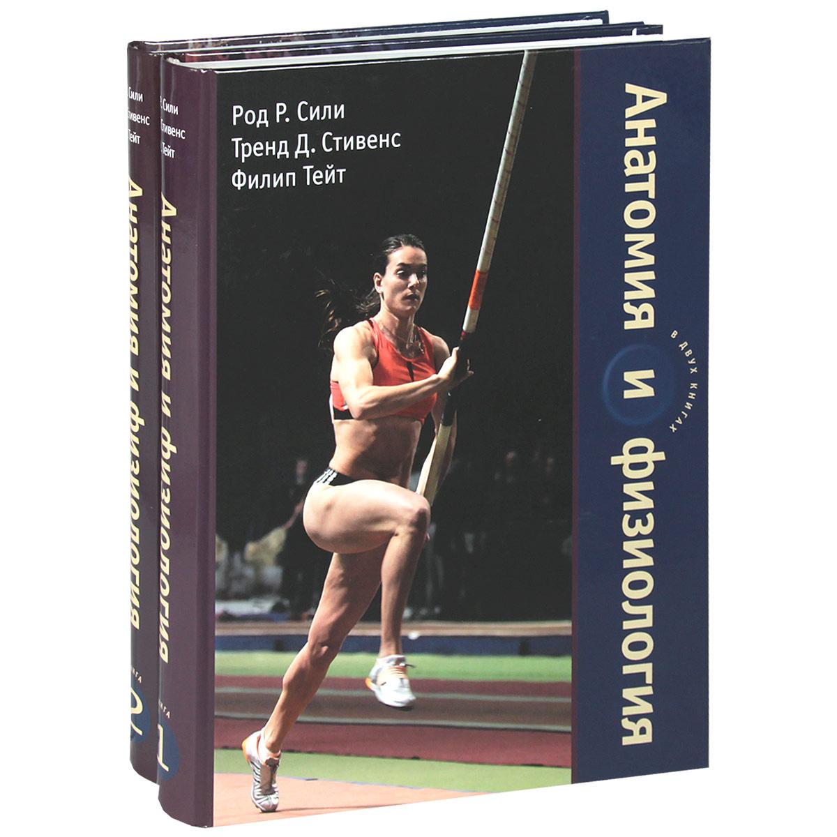 Анатомия и физиология. В 2 книгах (комплект из 2 книг)   Сили Род Р., Стивенс Трент Д.  #1