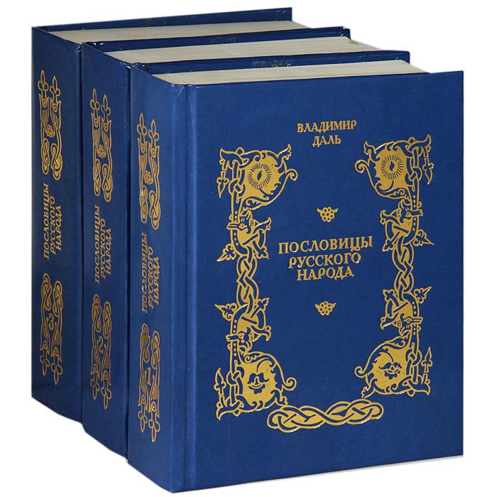 Пословицы русского народа (комплект из 3 книг)   Даль Владимир Иванович  #1