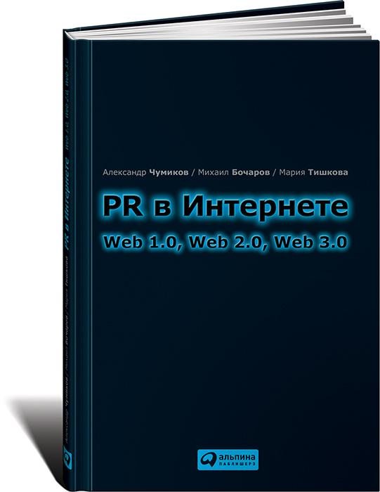 PR в Интернете. Web 1.0, Web 2.0, Web 3.0 #1