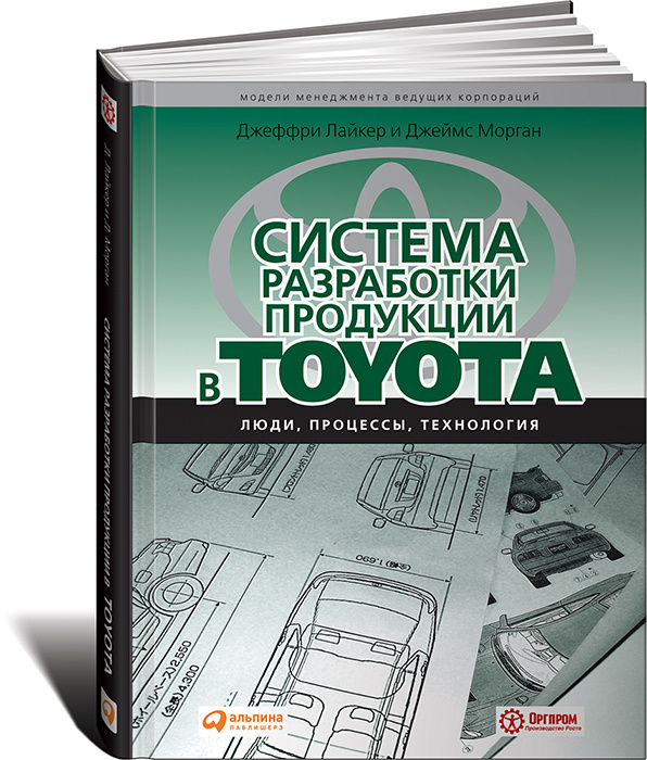 Система разработки продукции в Toyota. Люди, процессы, технология  #1
