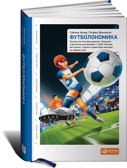 Футболономика. Почему Англия проигрывает, Германия и Бразилия выигрывают, а США, Япония, Австралия, Турция #1