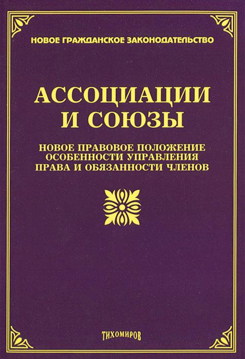 Ассоциации и союзы. Новое правовое положение, особенности управления, права и обязанности членов  #1