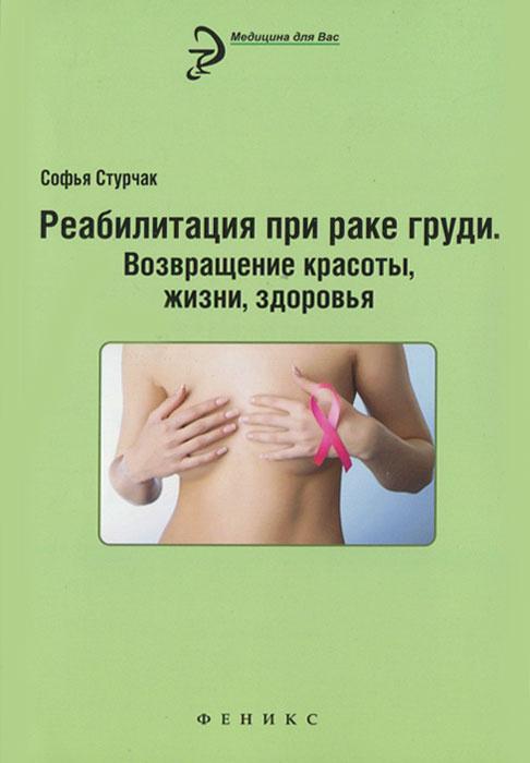 Реабилитация при раке груди. Возвращение красоты, жизни, здоровья  #1