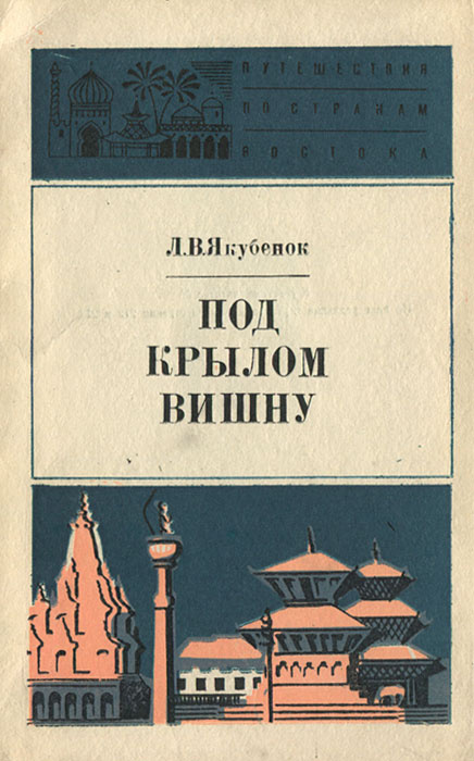 Под крылом Вишну | Якубенок Людмила Викторовна #1