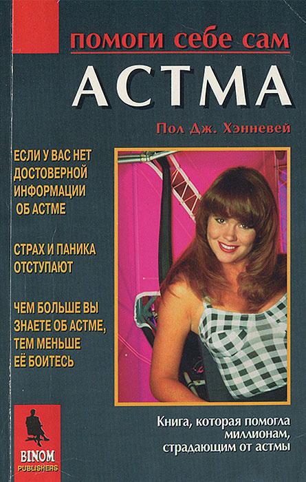 Астма | Хэнневей Пол Дж. #1