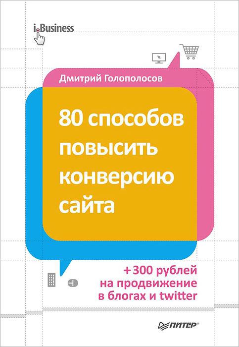 80 способов повысить конверсию сайта #1