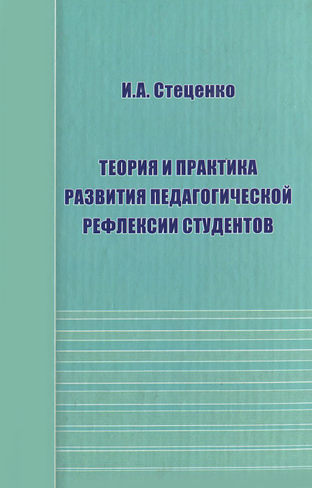 Теория и практика развития педагогической рефлексии студентов | Стеценко Ирина Александровна  #1