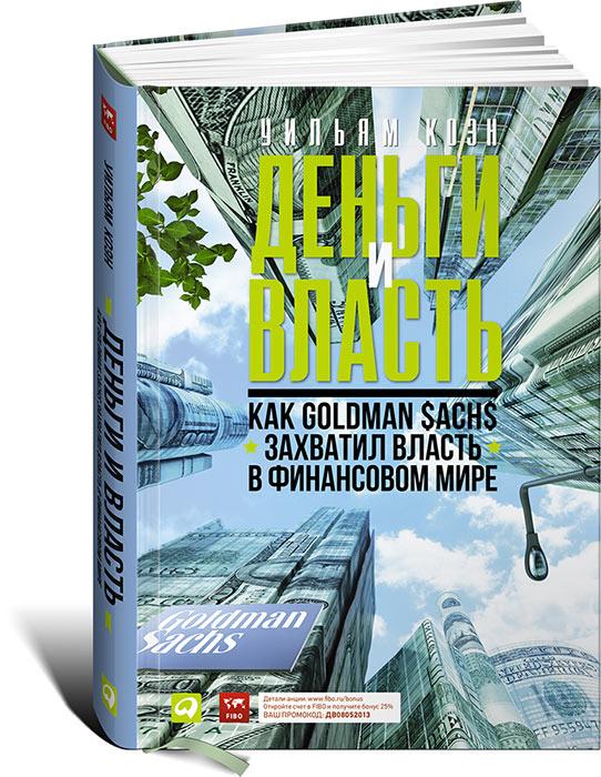 Деньги и власть. Как Goldman Sachs захватил власть в финансовом мире | Коэн Уильям  #1