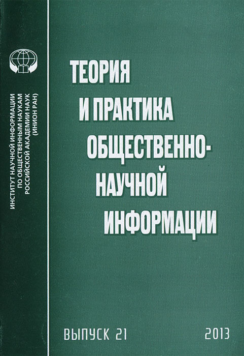 Теория и практика общественно-научной информации. Выпуск 21  #1