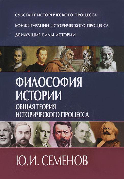 Философия истории. Общая теория исторического процесса  #1