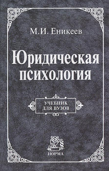 Юридическая психология | Еникеев Марат Исхакович #1