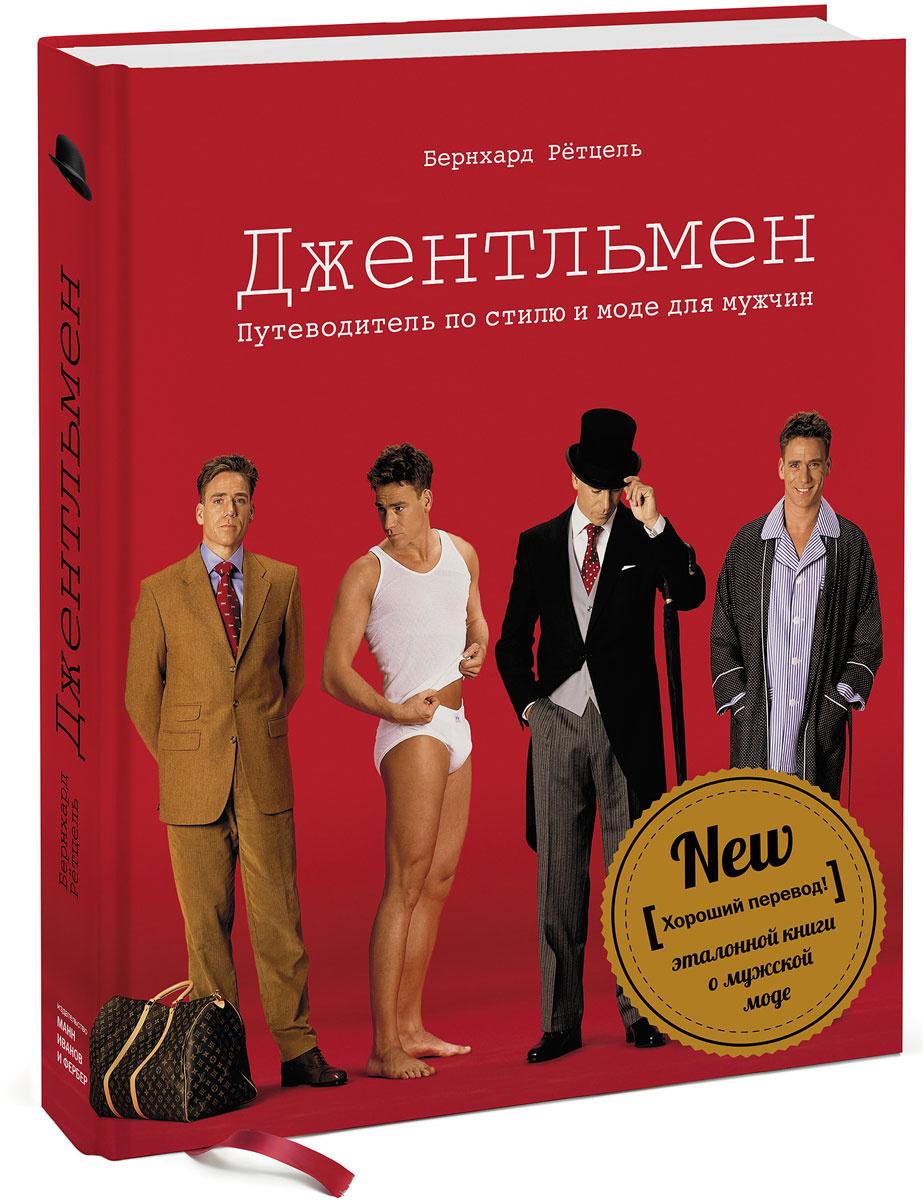 Джентльмен. Путеводитель по стилю и моде для мужчин #1