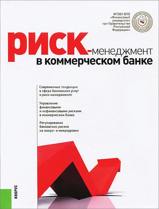 Риск-менеджмент в коммерческом банке #1