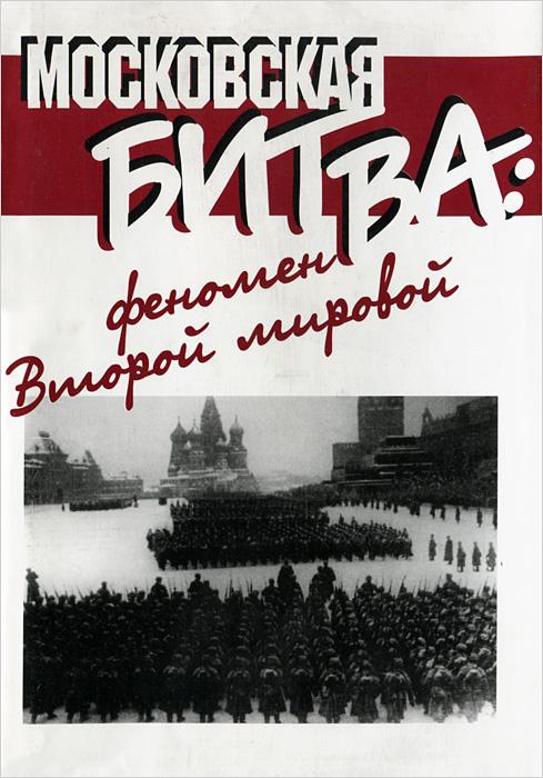Московская битва. Феномен второй мировой   Невзоров Борис Ильич  #1