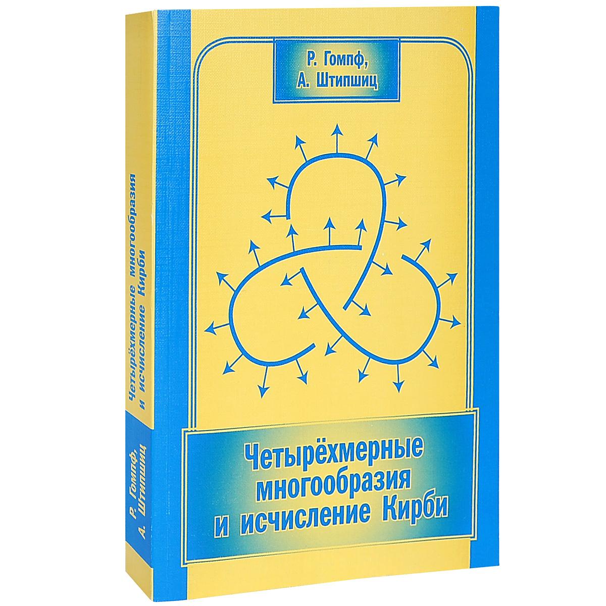 Четырехмерные многообразия и исчисление Кирби | Гомпф Роберт, Штипшиц Андраш  #1