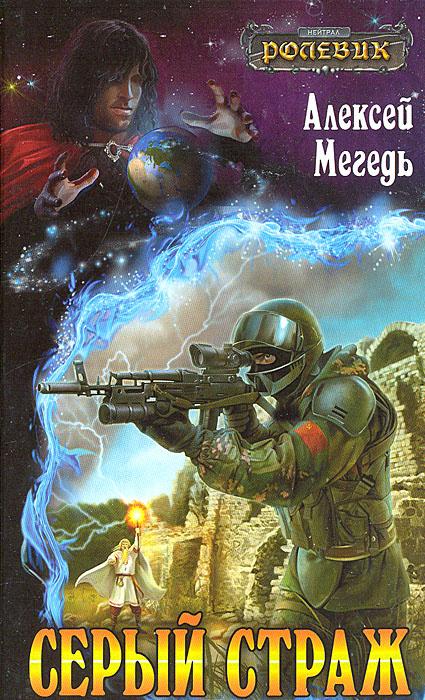 Серый страж | Мегедь Алексей В. #1