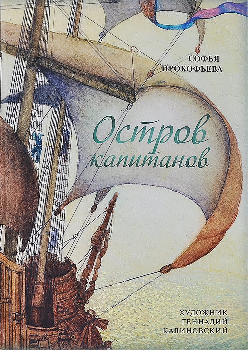 Остров капитанов   Прокофьева Софья Леонидовна #1