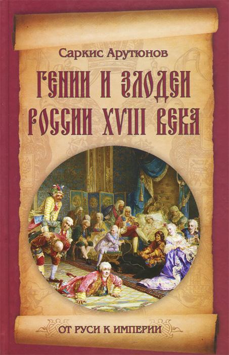 Гении и злодеи России ХVIII века #1