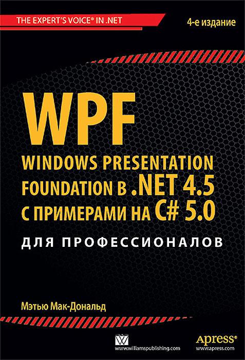 WPF: Windows Presentation Foundation в .NET 4.5 с примерами на C# 5.0 для профессионалов  #1