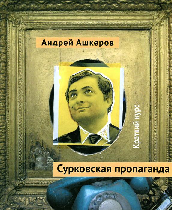 Сурковская пропаганда. Краткий курс #1