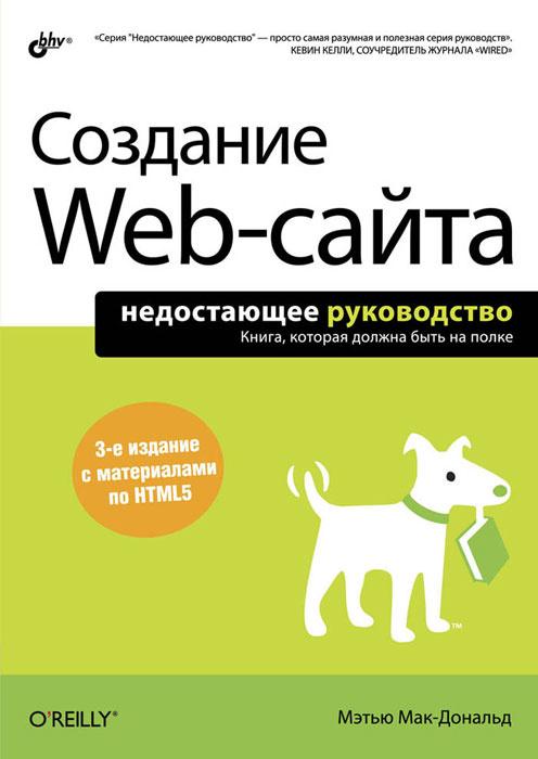 Создание Web-сайта. Недостающее руководство #1