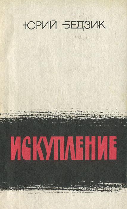 Искупление | Бедзик Юрий Дмитриевич #1
