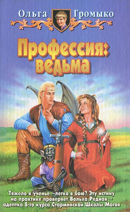 Профессия: ведьма   Громыко Ольга Николаевна #1