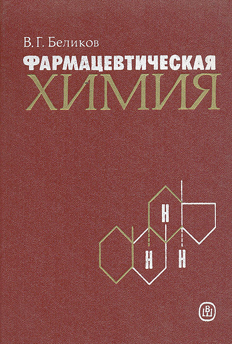 Фармацевтическая химия   Беликов Владимир Георгиевич #1
