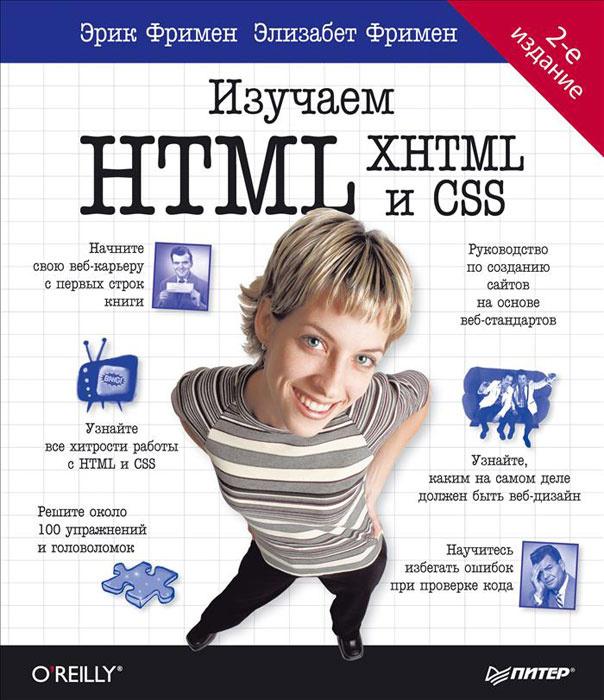 Изучаем HTML, XHTML и CSS #1