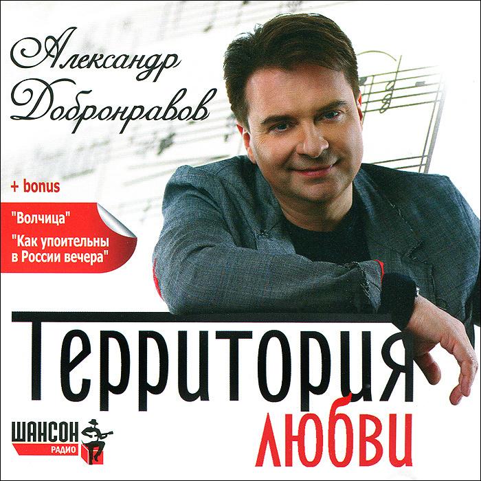 Александр Добронравов. Территория любви #1