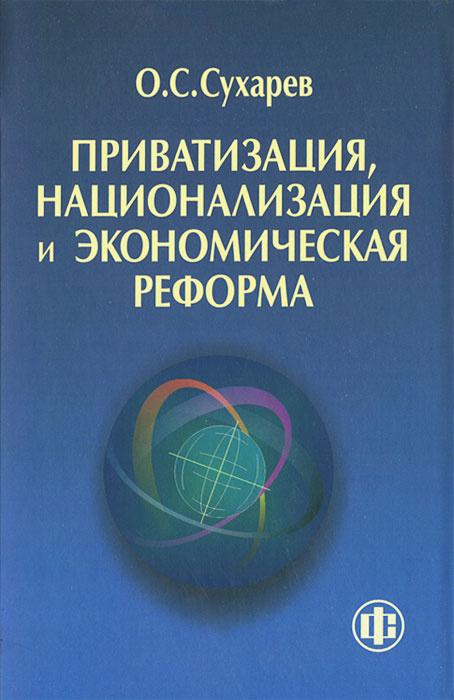 Приватизация, национализация и экономическая реформа (принципы, критерии, теория дисфункции)  #1