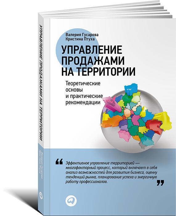 Управление продажами на территории. Теоретические основы и практические рекомендации   Гусарова Валерия, #1