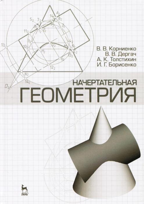 Начертательная геометрия #1
